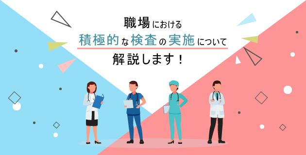 職場における積極的な検査の実施について解説します!