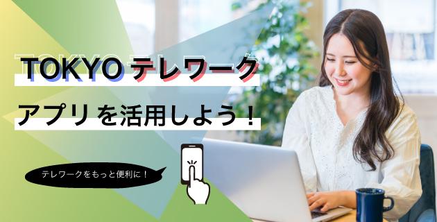 テレワークをもっと便利に!「TOKYOテレワークアプリ」を活用しよう!