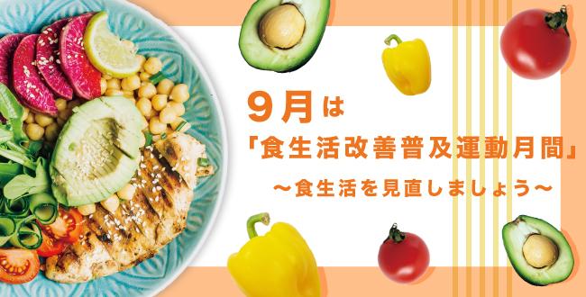 9月は「食生活改善普及運動月間」~食生活を見直しましょう~