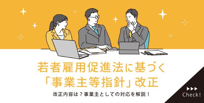 若者雇用促進法に基づく「事業主等指針」改正