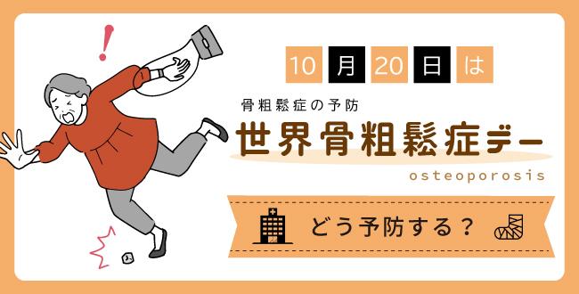 10月20日は「世界骨粗鬆症デー」~どう予防する?~